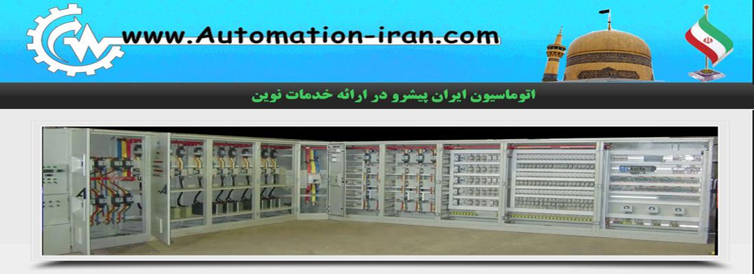 اتوماسیون ایران